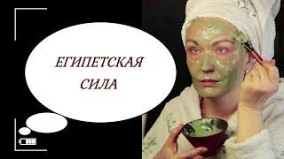 Маска КЛЕОПАТРЫ