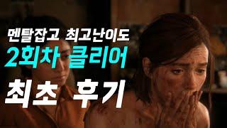 라스트 오브 어스 2 생존자 플러스 클리어 최초 후기