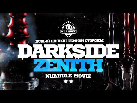 Новый кальян от Dark Side! Эксклюзив!