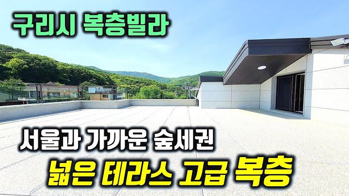 [구리시 신축빌라]NO.1250 복층 숲세권 조망~! 구리시 아천동 고급복층빌라. 서울과 근접한 위치. 활용도 높은 넓은 복층과 넓은 테라스가 2개~