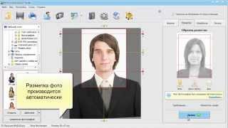 Программа Фото на документы Профи 7.0 - обзорное видео