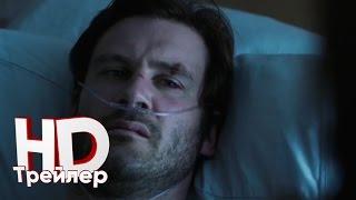 Заложница (2017) - Русский трейлер HD