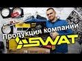 Продукция компании SWAT