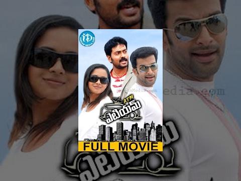 ATM Telugu Full Movie || Prithviraj, Bhavana || Joshi || M Jayachandran