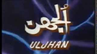 Uljhan الجھن
