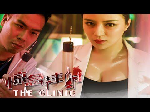Movie 电影 | The Clinic 惊急注射 | Crime Drama film 犯罪剧情片 Full Movie HD