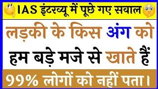 GK के 10 सवाल जो आप शायद ही जानते होंगे   Interesting Gk    GK quiz in hindi#Gk#interestinggk