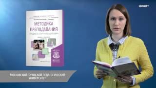Методика преподавания предмета