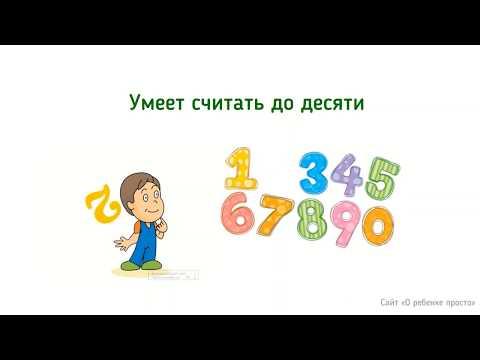 Развитие детей 5 лет. Что должен знать и уметь ребенок.