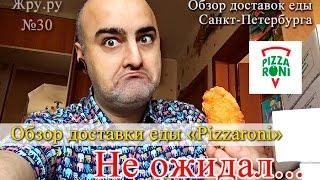 Жру.ру-30, Обзор доставки еды в Санкт-Петербурге «Pizzaroni». Не ожидал...(, 2016-12-06T17:24:17.000Z)