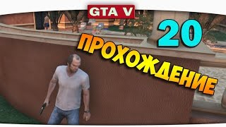 ч.20 Прохождение GTA 5 - Психованный грабитель