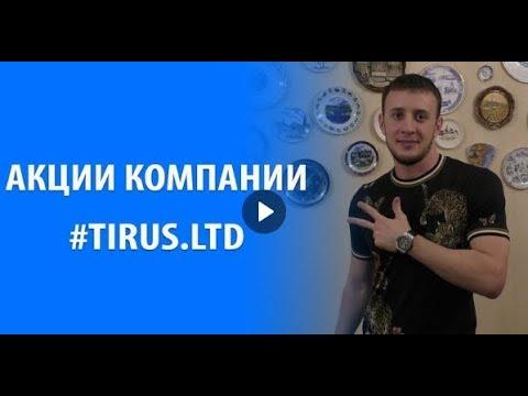 Новости  Акции  P2P платформы от компании Tirus спикер Денис Тетерин