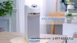 루헨스 슬림 무전원 정수기WHP-3200