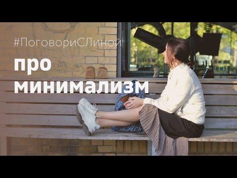 11 ВЕЩЕЙ, КОТОРЫЕ Я НЕ ПОКУПАЮ. Минимализм и осознанность