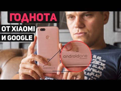 Xiaomi Mi A1: наконец-то ГОДНОТА от Xiaomi и Google | Android One