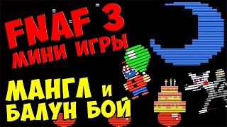 Five Nights At Freddy s 3 мини игры. Часть 1 МАНГЛ и БАЛУН БОЙ
