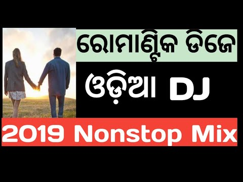 Odia Special Romantic Nonstop New Dj Song   Odia  Best Love Remix 2019