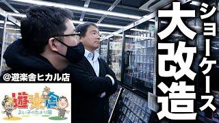 【遊戯王】遊楽舎ヒカル店のショーケースを改造!視聴者さんに喜んでもらえるカードショップとは?