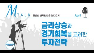 변액보험 펀드 관리 / 4월 월간 M-TALK