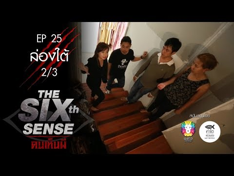 The Sixth Sense คนเห็นผีเทป 25 (เทปพิเศษ) Part 2/3