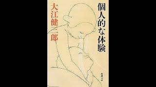 大江健三郎『個人的な体験』読書会 feat. 岡山読書会 yuukiさん(2017 7 19)