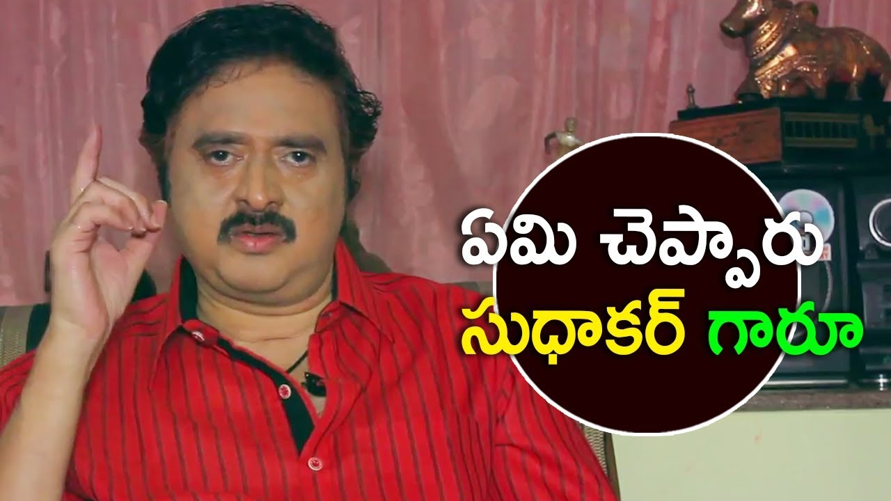 Comedian Sudhakar intresting Facts about E Ee Movie 2017   Latest Telugu Movies 2017