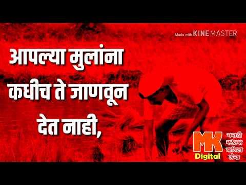 बाप   Marathi Status   Sad   Emotional   Inspirational   Real Thought    भावनिक   प्रेरणादायी   Life