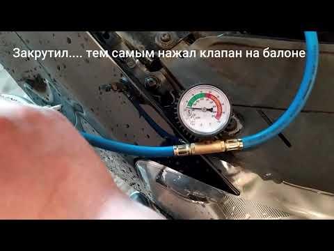 VW Passat B6 Заправка кондиционера своими руками