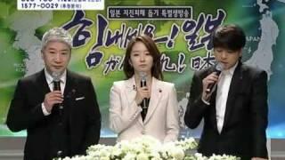 韓国のテレビ番組「がんばれ!日本」 thumbnail
