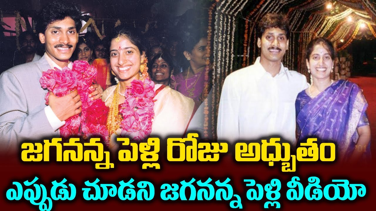 YS Jagan Wedding Anniversary | YS Jagan And Bharathi Marriage Video | Andhra Politics