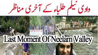 Neelam Valley Bridge Incident | Last Moment Of Neelam Valley Students