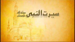 Seerat-un-Nabi - Programme No. 4