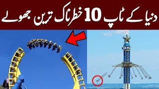 Top 10 Most Hilarious Amusement Rides In The World | NYKI
