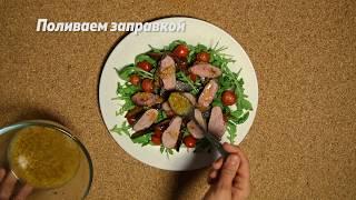 Диетический салат с утиной грудкой и бальзамической грушей