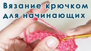 Как вязать крючком цепочку. Столбик с накидом и столбик без накида. Видео-урок для новичков.
