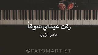 موسيقى بيانو - عزف رقت عيناي شوقاً (ماهر الزين) - عزف فاطمة الزبيدي