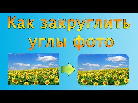 как сделать закругленные края у фото