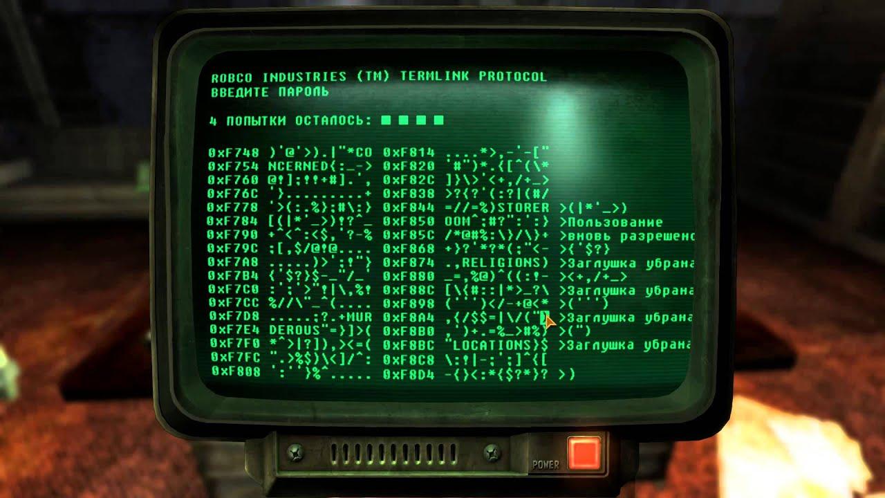 Терминал отдела снабжения fallout 4
