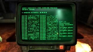 Fallout New Vegas Взлом компьютеров терминалов