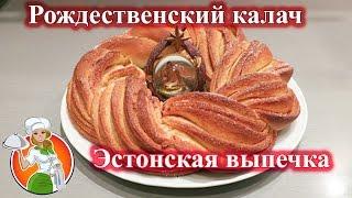 Рождественский калач - Эстонская выпечка рецепт