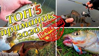 ТОП 5 приманок для ловли щуки окуня судака голавля и мирной рыбы