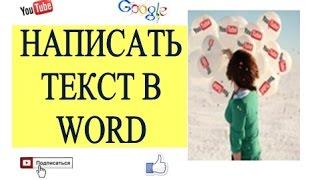 Word работа с текстом. #word(http://elenabrain.ru/ чек лист Word работа с текстом. #word Компьютерные курсы: - компьютер - интернет - создание сайта..., 2014-01-13T01:13:46.000Z)