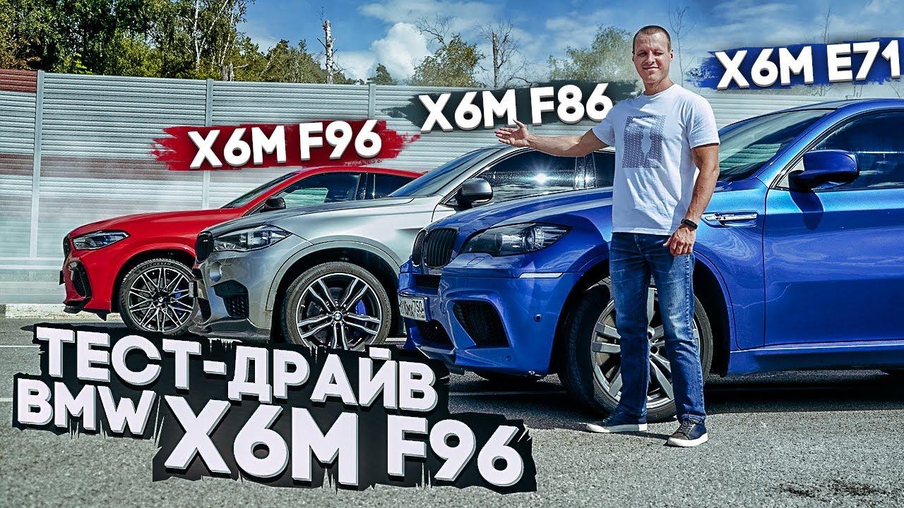 Тест-драйв BMW X6M F96 | Все три поколения БМВ Х6М в одном видео