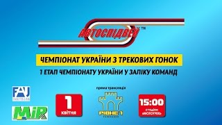 Автоспідвей. Чемпіонат України з трекових гонок. 1 етап