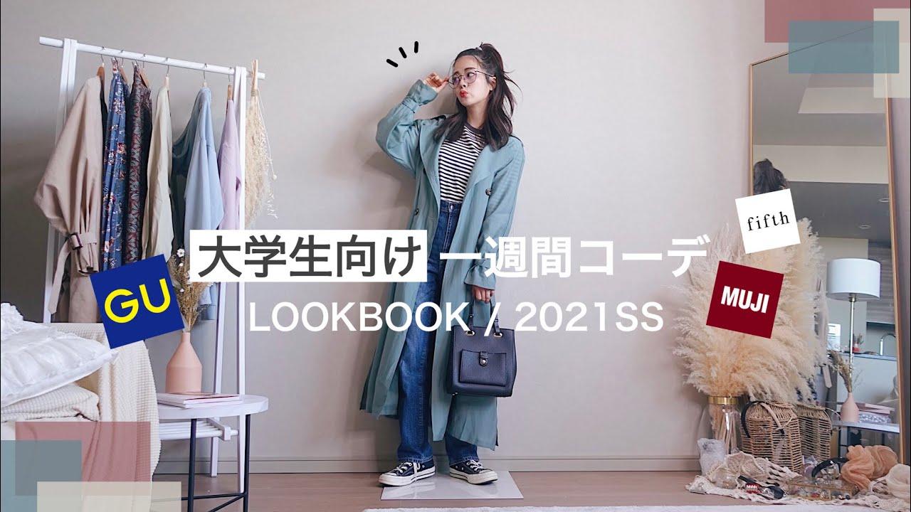 🌸🏫学生向け♡春のキャンパス1週間コーデ LOOKBOOK 2021SPRING