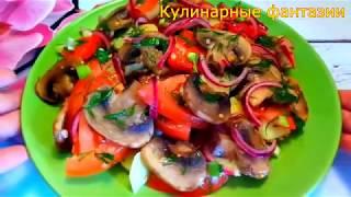 Очень Вкусный Салат с Грибами! Обязательно попробуйте!