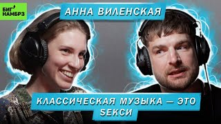 АННА ВИЛЕНСКАЯ   КЛАССИЧЕСКАЯ МУЗЫКА — ЭТО SEКСИ