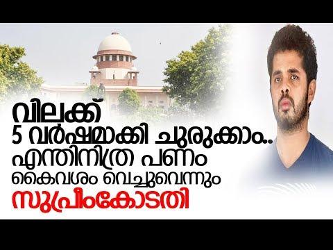 ശ്രീശാന്തിനെതിരെ രൂക്ഷ വിമര്ശനവുമായി സുപ്രീംകോടതി I Supreme Court to hear Sreesanth's