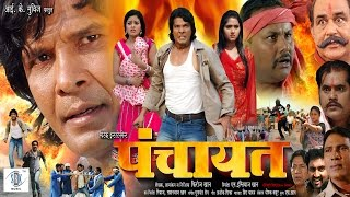 Panchayat | Blockbuster NEW Full Bhojpuri Movie | Viraj Bhatt,Kajal Raghvani,Tanushree Chatterjee
