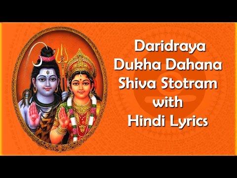 Daridraya Dukha Dahana Shiva Stotram With Hindi Lyrics  